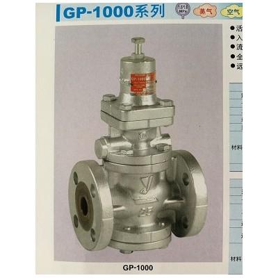 耀希达凯GP1000活塞式蒸汽减压阀