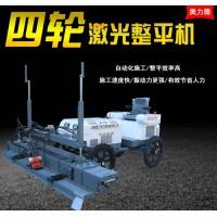 研发制造厂家远红外控制系统山东济宁小型混凝土激光整平机